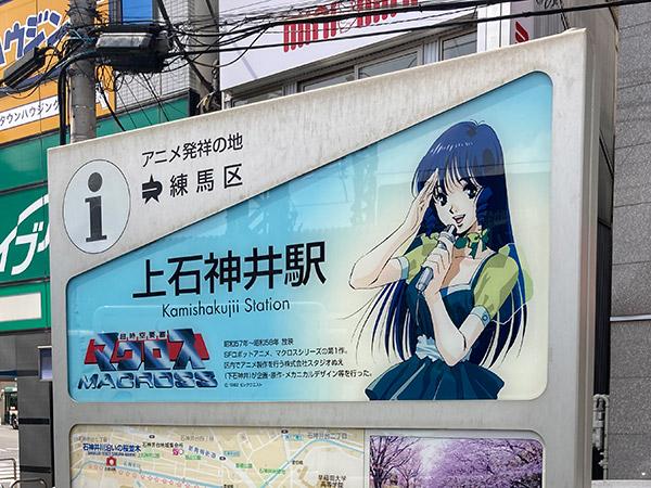 上石神井駅前のリン・ミンメイが描かれた案内板