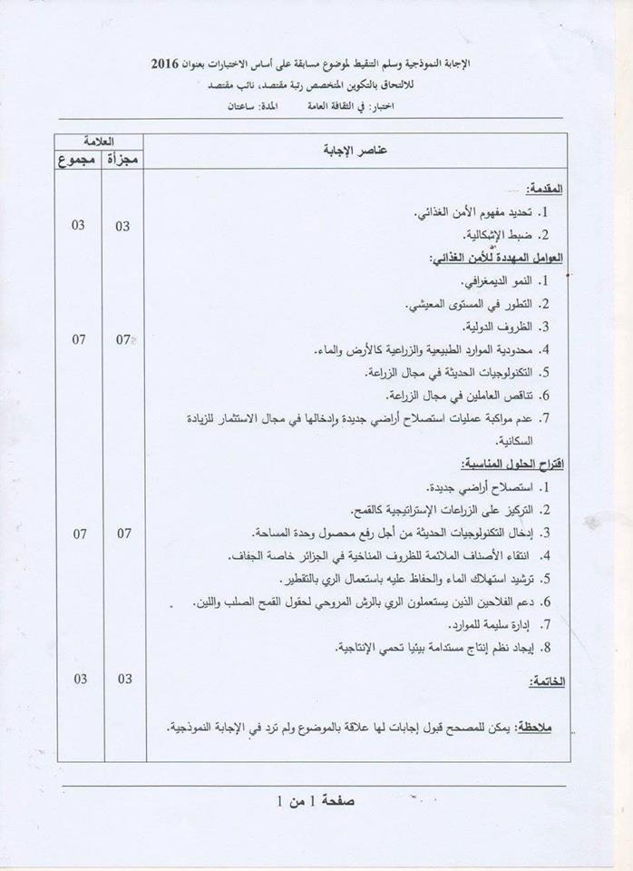 اسئلة مسابقة مقتصد ونائب مقتصد 2016 مع الاجابة النموذجية 11