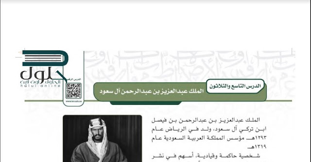حل درس الملك عبد العزيز بن عبد الرحمان آل سعود ثاني ثانوي