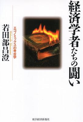 経済学者たちの闘い-エコノミックスの考古学- raw zip dl
