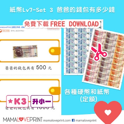 Mama Love Print 自製工作紙 - 認識香港的錢幣 Level 7 - 爸爸的錢包有多少錢 - 紙幣篇 共7套 Hong Kong Money Worksheets Level 7 - How much money in father's wallet? (total 7 sets) Learning Shopping Activities Exercise for Homeschooling Preschool