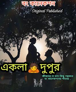 একলা দুপুর - প্রেমের গল্প - Romantic Bangla Love story