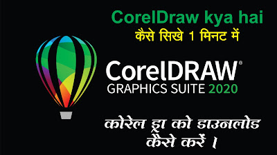CorelDraw kya hai? कोरल ड्रा सीखे 1 मिनट में  - Advantage and disadvantage of CorelDraw in the Hindi language