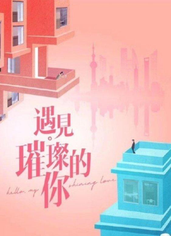 Hello, My Shining Love Poster