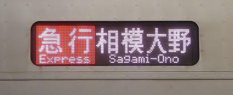 小田急電鉄 急行 相模大野行き8 4000形