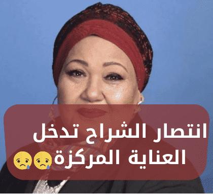 الفنانة الكويتية انتصار الشراح تدخل العناية المركزة