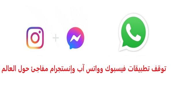 توقف تطبيقات فيسبوك وواتس آب وإنستجرام مفاجئ حول العالم