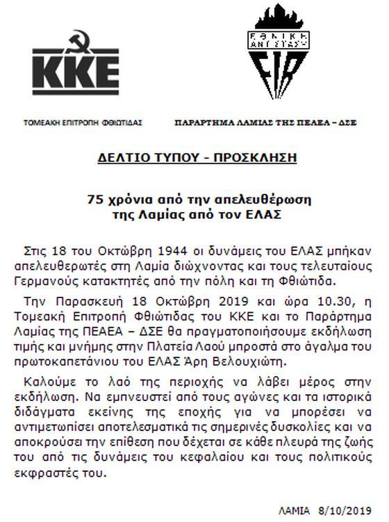 ΔΕΛΤΙΟ ΤΥΠΟΥ - ΠΡΟΣΚΛΗΣΗ - 75 χρόνια από την απελευθέρωση της Λαμίας από τον ΕΛΑΣ