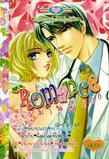 ขายการ์ตูนออนไลน์ การ์ตูน Romance เล่ม 266
