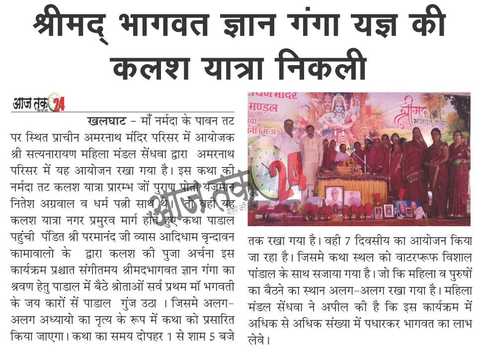 श्रीमद् भागवत ज्ञान गंगा यज्ञा की कलश यात्रा निकली  | shreemad bhagwat gyan ganga