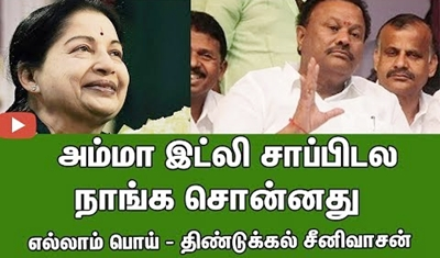 Amma ,we are told  all about the lie – Dindigul Srinivasan