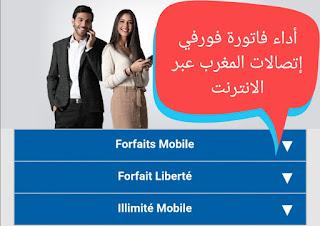 أداء فاتورة فورفي إتصالات المغرب عبر الانترنت