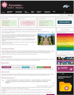 Страница сайта «Архивы — память общины» BahaiArc