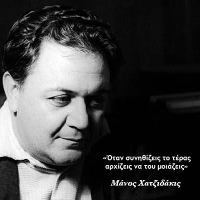 Manos_Xatzidakis_S.Drekou_aenai.epAnastasi.