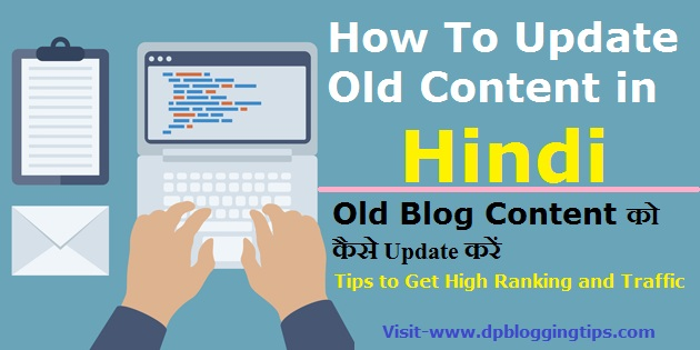 how to update old content in hindi