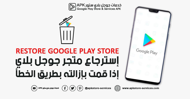 كيفية استرجاع متجر Google Play إذا قمت بإزالته بطريق الخطأ