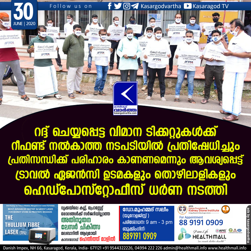 Kasaragod, Kerala, News, Post Office, Dharna, MLA, Conducted, IFTTA Post office Dharna conducted