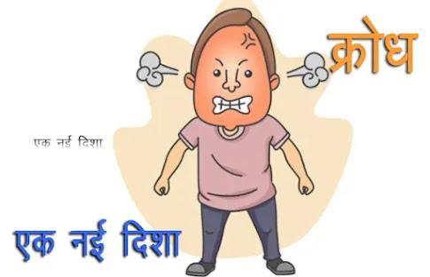 KRODH IN HINDI - EK NAI DISHA