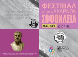 http://www.dikeacharnon.gr/2016/08/2016.html