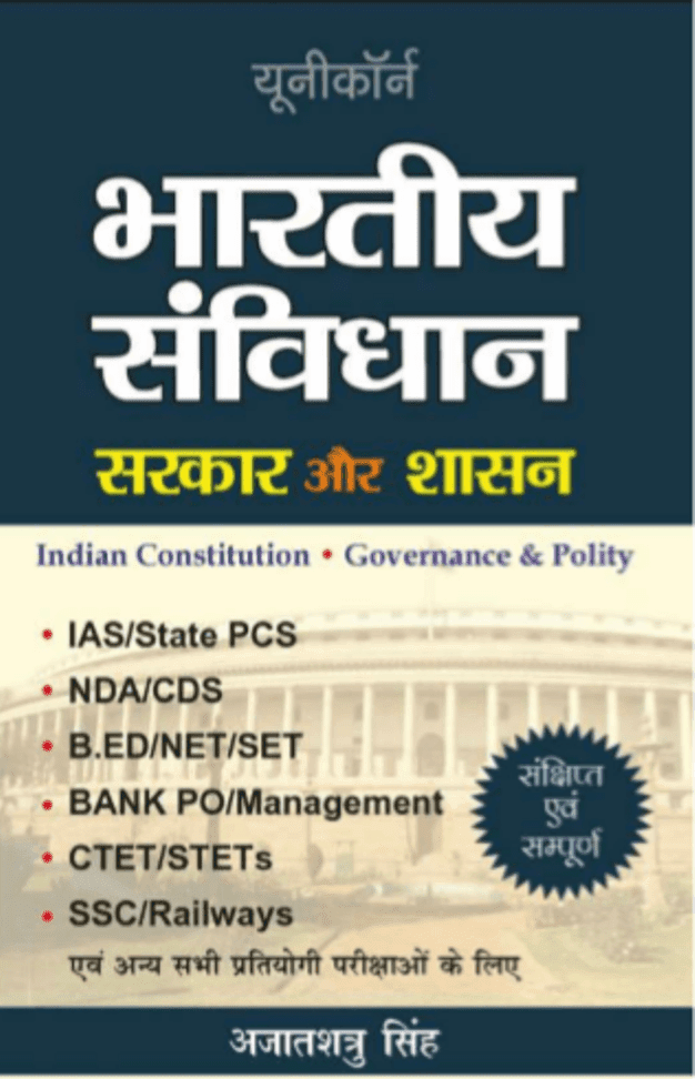 Indian-Constitution-Government-and-Governance-by-Ajatshatru-Singh-For-All-Competitive-Exam-Hindi-PDF-Book