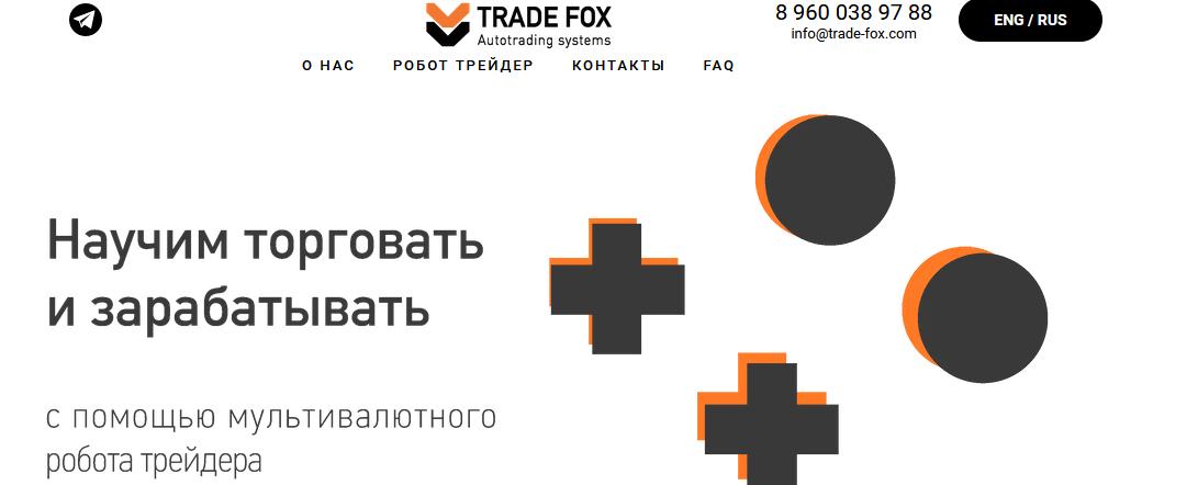 Мошеннический сайт trade-fox.com – Отзывы, развод. Trade Fox мошенники