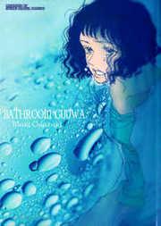 Bathroom Guuwa Story Manga