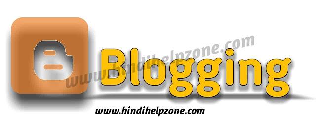Blog से पैसे कैसे कमाए ?