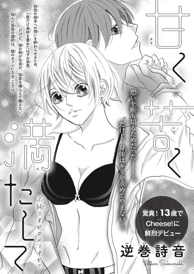 Amaku Nigaku Mitashite: Manga Adulto escrito por una niña de 13 años