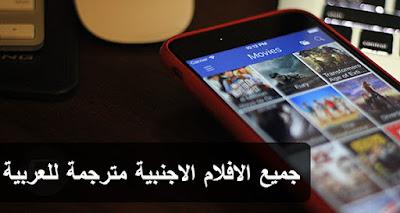 استمتع بمشاهدة جميع الافلام الأجنبية 2016 مترجمة الى العربية دون الحاجة لانترنت سريع عبر تطبيق للاندرويد والآيفون