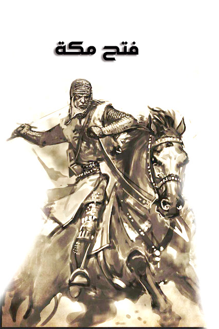 فتح مكة | غزوات الرسول