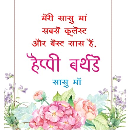 Mother In Law Birthday Wishes  Hindi