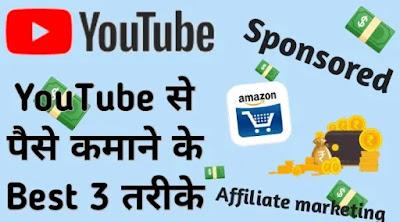 YouTube Se Paise Kamane Ke Best 3 Tarike, YouTube Channel से पैसे कमाने के बेस्ट 3 तरीके