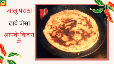 Dhaba Aalu Paratha Recipe How to make Aalu Ka Paratha आलू पराठा बिलकुल ढाबे जैसा आपके किचन में