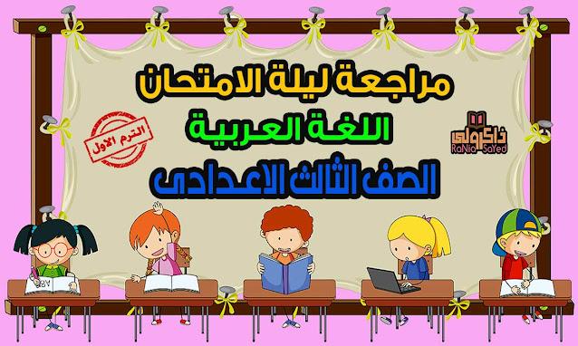 أقوى مراجعة لغة عربية للصف الثالث الاعدادى الترم الاول 2021