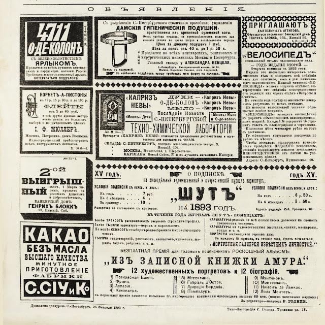 Реклама XIX века
