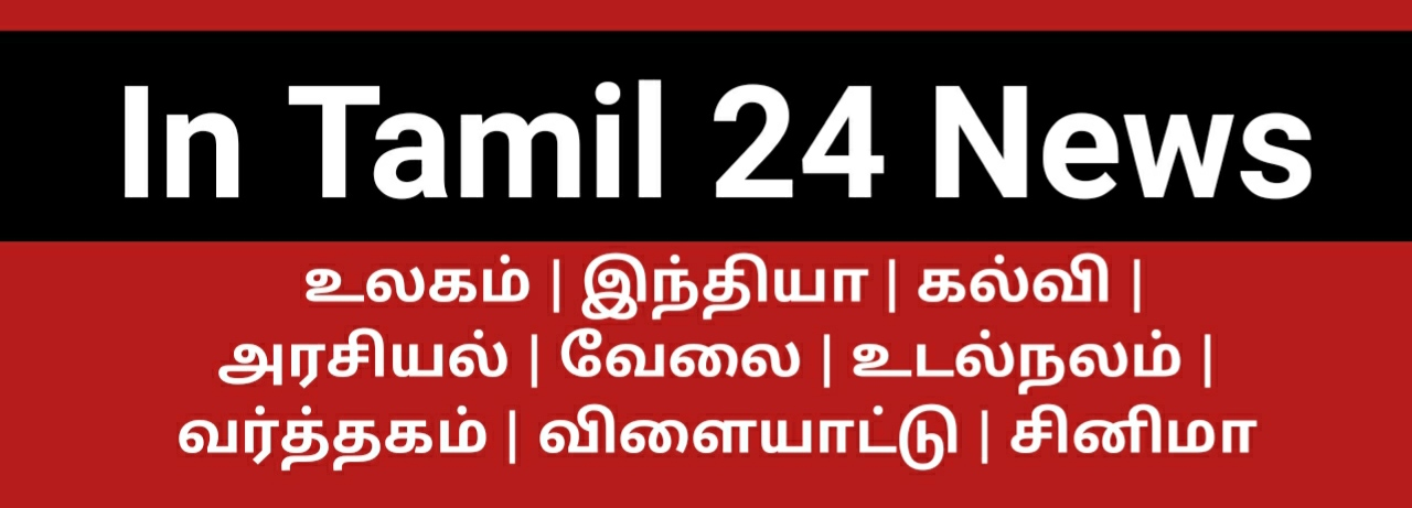 In Tamil 24 News