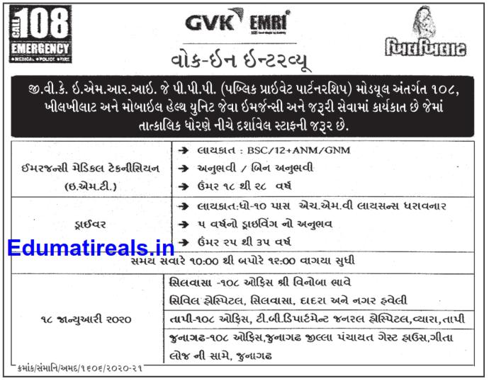 108 GVK EMRI Recruitment 2020