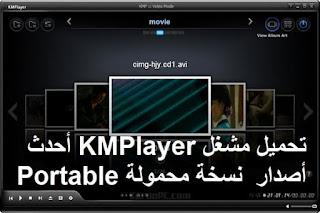 تحميل مشغل KMPlayer أحدث أصدار 4-2-2-33 نسخة محمولة Portable