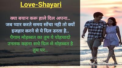 Love_Shayari