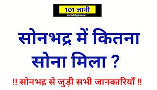 Sonbhadra complete information, sonbhadra district, sonbhadra goldmine news hindi