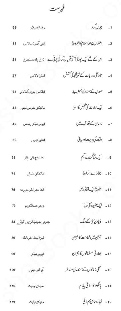 urdu pdf in battuta book ibn