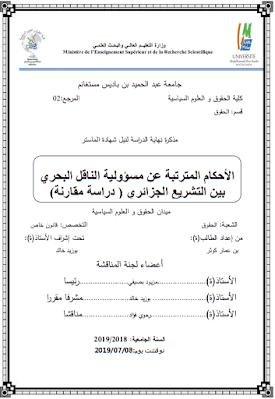 مذكرة ماستر: الأحكام المترتبة عن مسؤولية الناقل البحري بين التشريع الجزائري (دراسة مقارنة) PDF
