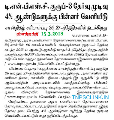TNPSC Results Published 2018