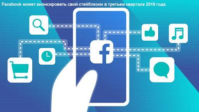 Facebook может анонсировать свой стейблкоин в третьем квартале 2019 года