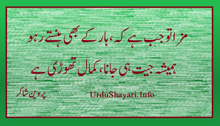 Top Shayar Maza Tou Jab Hay - Beautiful lines - Parveen Shakir Poetry