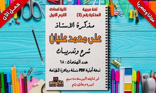مذكرة لغة عربية رائعة للصف الثاني الاعدادي الترم الاول 2020 للاستاذ علي محمد عليان
