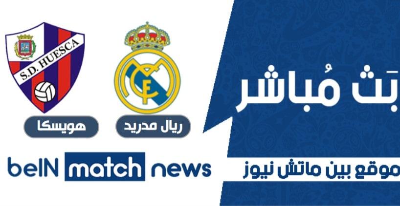 اخبار مباراة هويسكا  وريال مدريد اليوم
