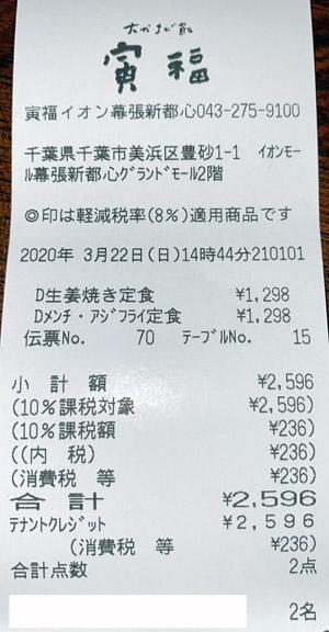 大かまど飯 寅福 イオンモール幕張新都心店 2020/3/22 飲食のレシート