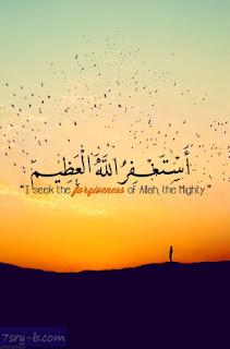 صور إسلامية مكتوب عليها أستغفر الله العظيم وأتوب إليه , أستغفر الله مكتوبة علي صور