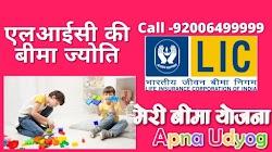 LIC's BIMA JYOTI (UIN: 512N339V01)| एलआईसी की बीमा ज्योति (UIN: 512N339V01)